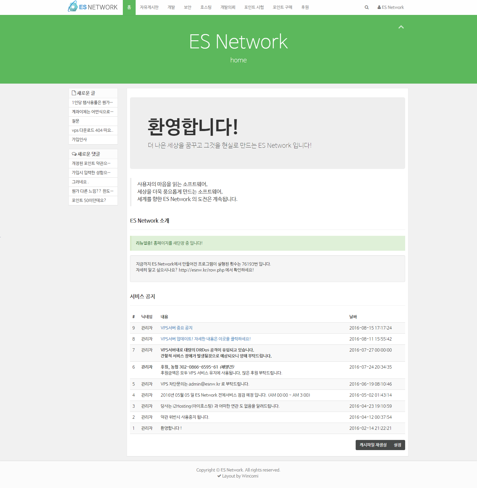 screencapture-esnw-kr-1472560760427.png